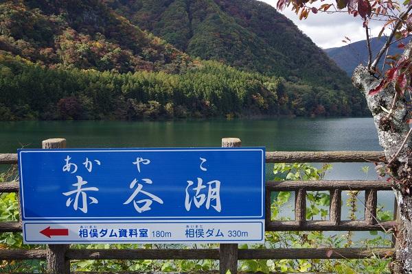 みなかみ町 赤谷湖