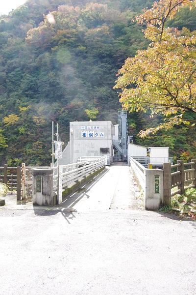 相俣ダム 橋