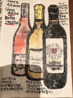わいん食堂44 群馬 ワイン お土産