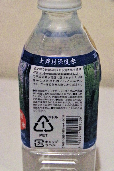 上野村源流水 水