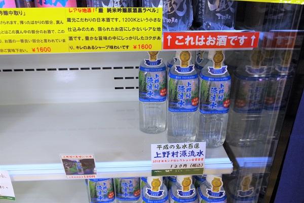上野村源流水 販売