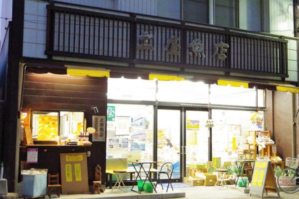 土屋魚店 店舗