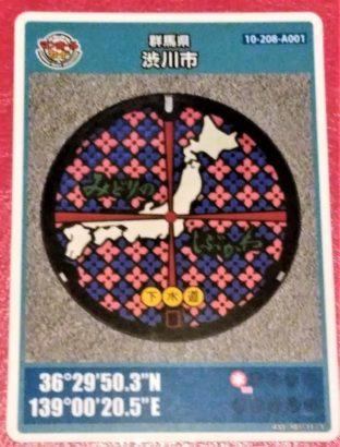 渋川市 マンホールカード