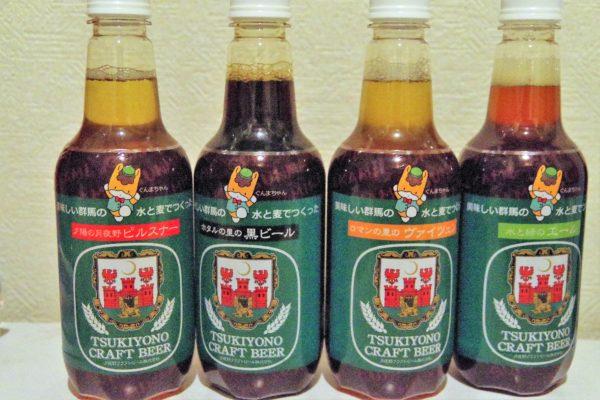 月夜野クラフトビール 4種類