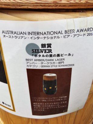蛍の里の黒ビール 受賞