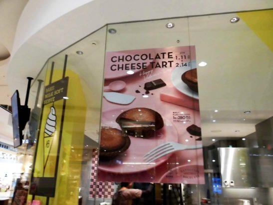 BAKE CHEESE TART 店舗