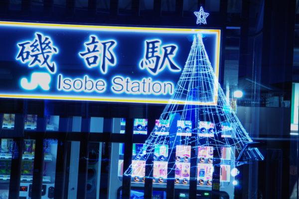 磯部駅  イルミネーション1