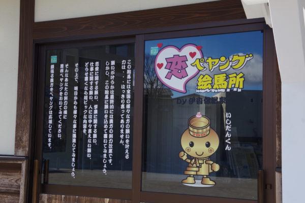恋ペヤング絵馬所 伊香保温泉