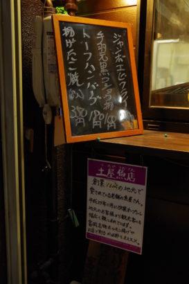 土屋魚店 メニュー