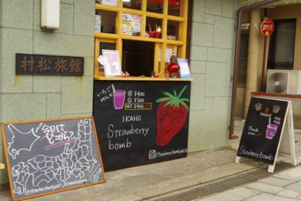 strawberry bomb 店舗