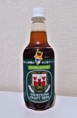 水と緑のエール ビール