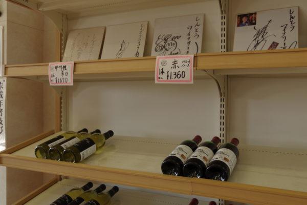しんとうワインレッド しんとうワイン甘口