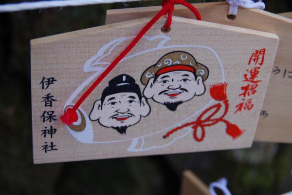 伊香保神社 絵馬