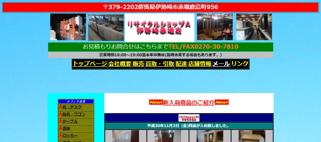 伊勢崎市 オーディオ買取専門店 おすすめ
