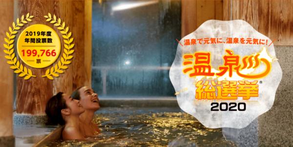 温泉総選挙2020-2