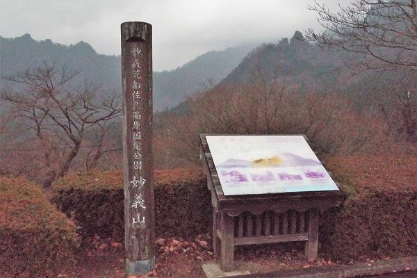 妙義山 景色