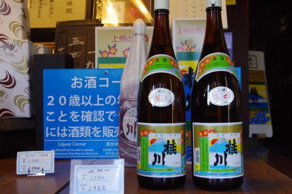 柳澤酒造 銘酒