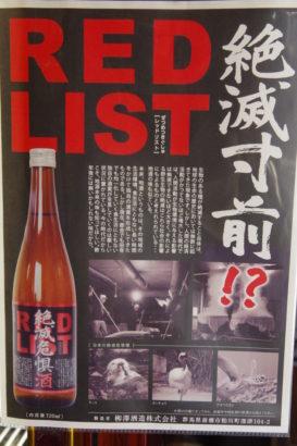 柳澤酒造 絶滅危惧酒