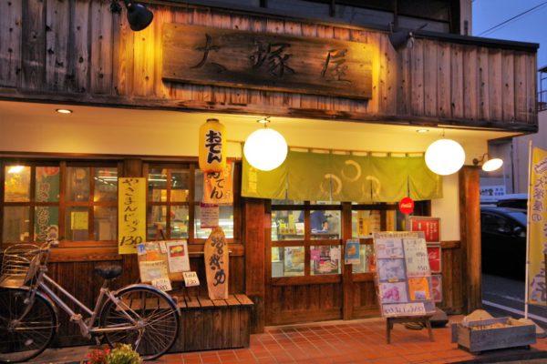 大塚屋 店舗