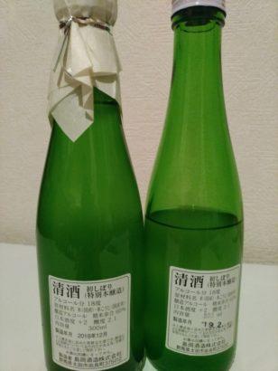 島岡酒造 初しぼり