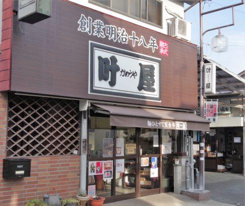 叶屋食品 店舗
