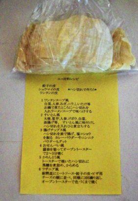 叶屋食品 レシピ