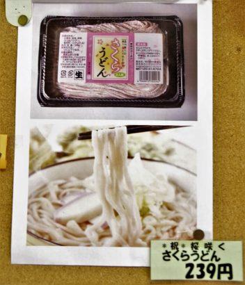 叶屋食品 チラシ
