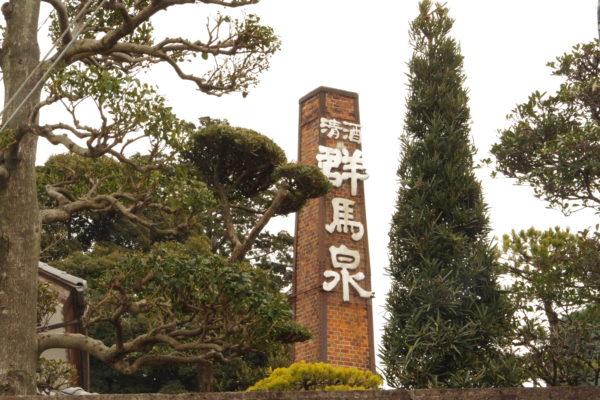 島岡酒造 太田市