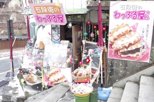 石段街のワッフル屋さん 店