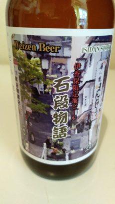ビール 石段物語