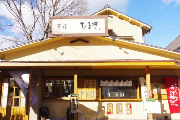 茶屋たまき 店