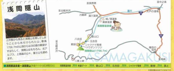 東吾妻町浅間隠山周辺図 つつじ 群馬