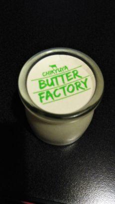 地球屋バターファクトリー よーぐると