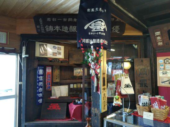 岡醤油醸造所 店舗