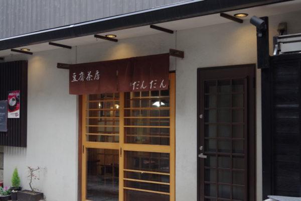 段々豆腐 店