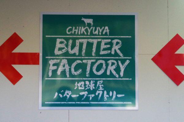 地球屋バターファクトリー 看板