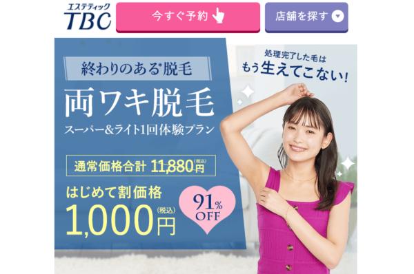 TBC 高崎店 口コミ 評判