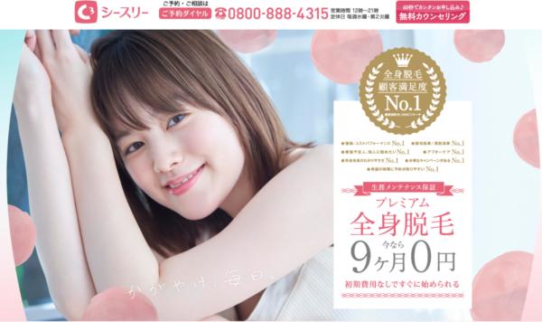 C3(シースリー)熊谷店