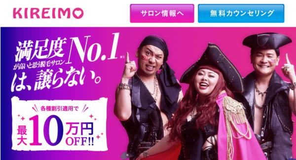 KIREIMO(キレイモ)高崎駅前店