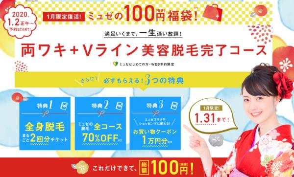 ミュゼプラチナム 太田イオンモール店