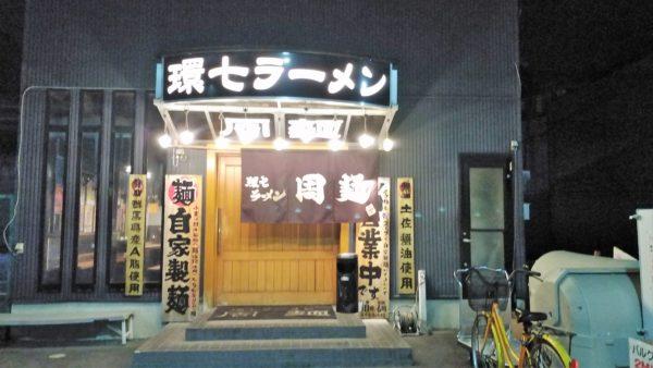 環七ラーメン周麺 店