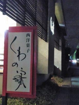 くわの実 店舗