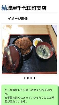 """""""サクッ!!とまえばし キャラクターとソースかつ丼めぐり アプリ画面イメージ"""