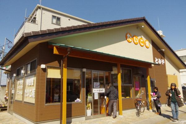 とみや菓子店 店