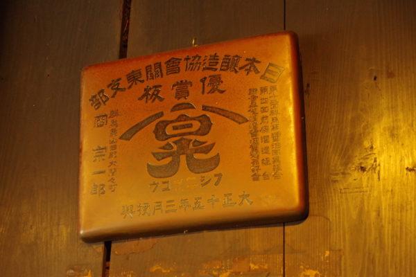 岡直三郎商店 看板