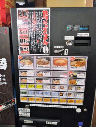 環七ラーメン周麺 券売機