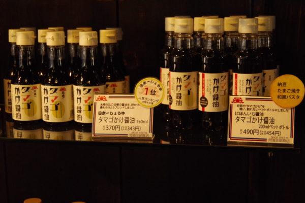 岡直三郎商店 しょうゆ