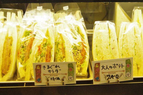 はとぽ サンドイッチ