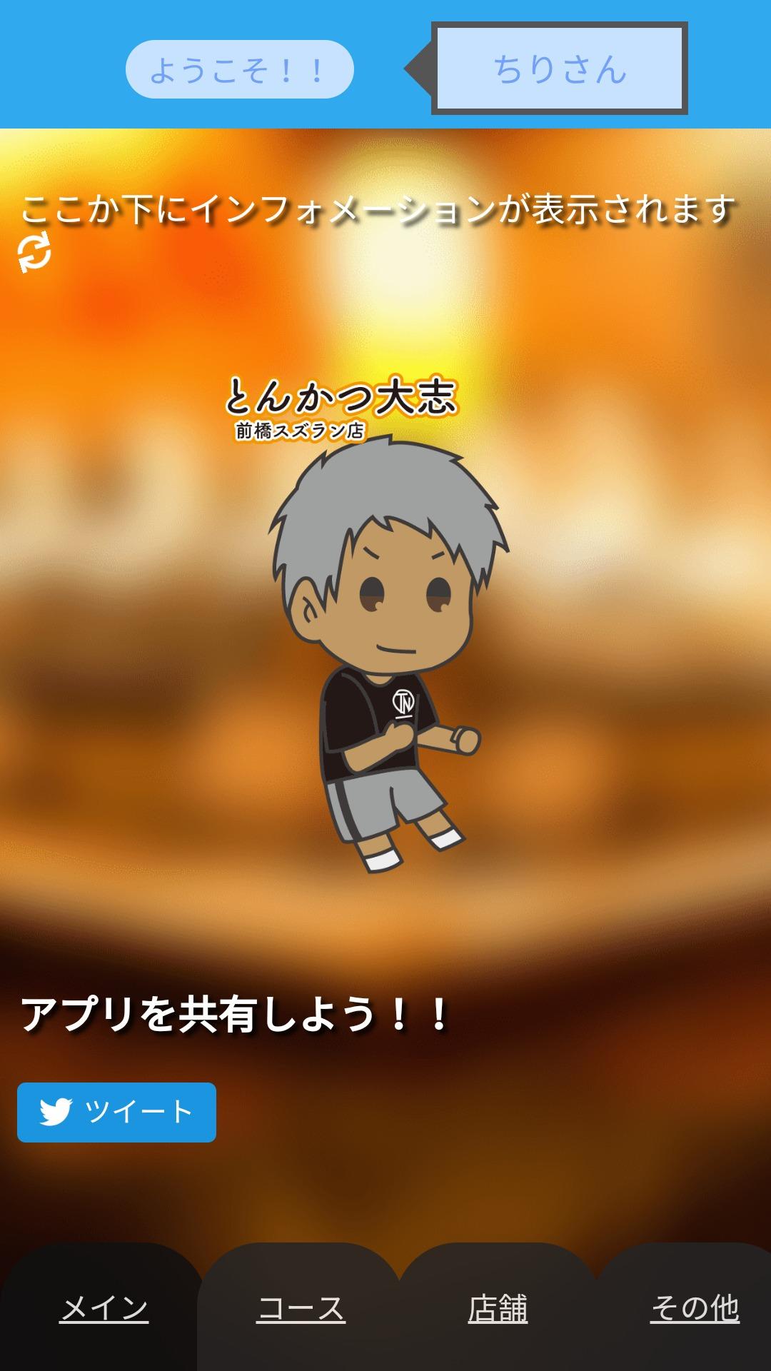"""""""サクッ!!とまえばし キャラクターとソースかつ丼めぐり 画面イメージ"""
