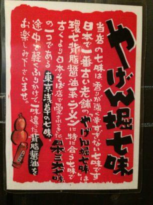 環七ラーメン周麺 七味